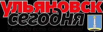 Ульяновск сегодня — городская газета