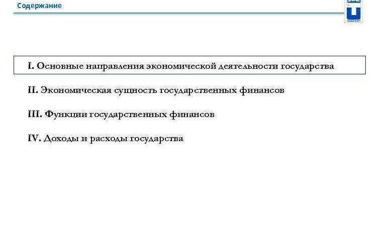 Государственный финансы – 5. Государственные финансы.