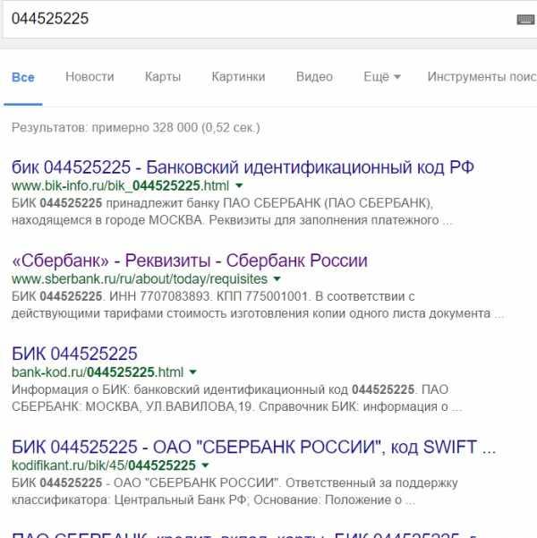 инн и бик сбербанка россии авито кредиты в москве