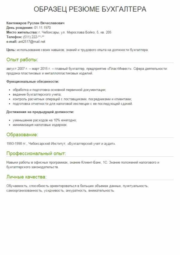Резюме на работу главного бухгалтера пример | блог trud. Com.