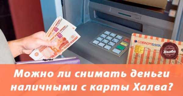 совкомбанк кредит наличными онлайн заявка оформить ульяновск кредитная карта сбербанка отзывы клиентов форум